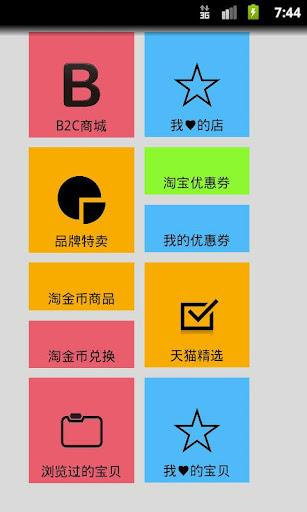 玩購物App|购物街免費|APP試玩