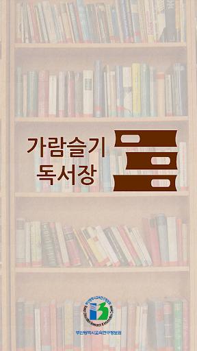 가람슬기독서장 - 부산교육연구정보원