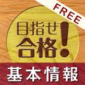 基本情報 対策演習 FREE icon