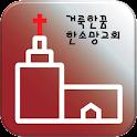 여수한소망교회