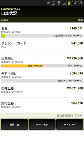 簡単な家計簿: 楽々マネー EZ Money 日本語体験版