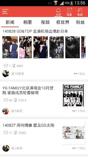 饭团-G-Dragon权志龙