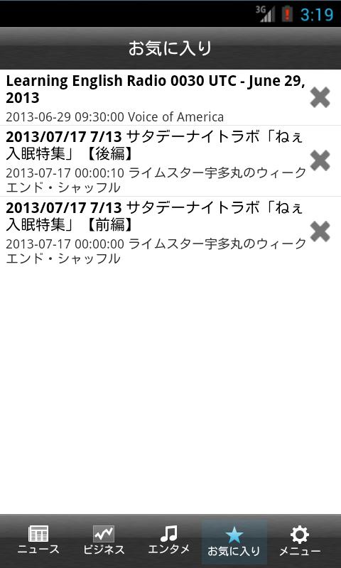 キリン ニュース - free - screenshot