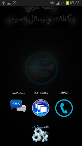 【免費工具App】منبه مكالمات مرئي-APP點子