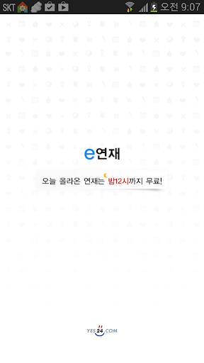 예스24 e연재