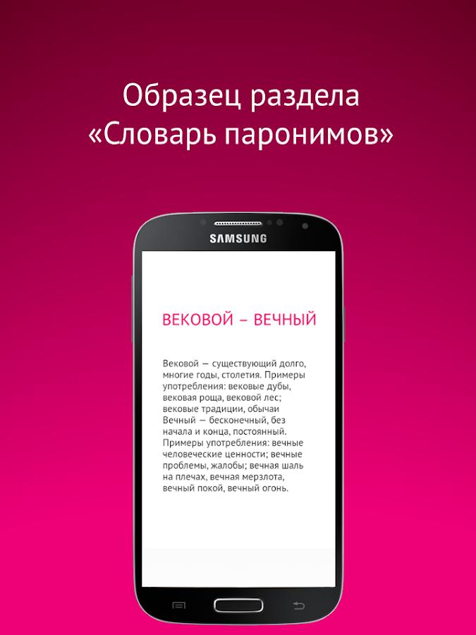 Русский google play маркет - c420