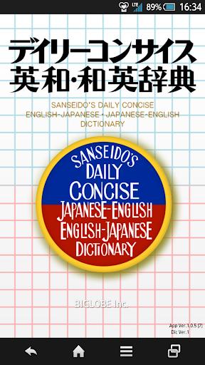 【免費書籍App】デイリーコンサイス英和・和英辞典 | 受験、旅行英会話に辞書-APP點子