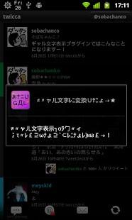 あたしギャル- screenshot thumbnail