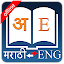 Marathi Dictionary Nemesis APK for Android