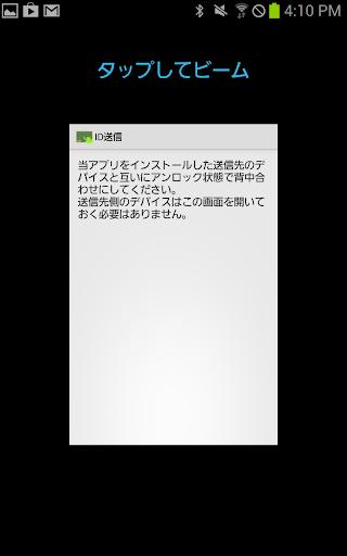 玩通訊App|てぃ~ちみ~免費|APP試玩