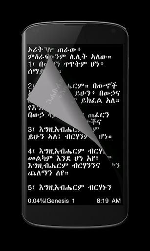 Amharic Bible Ethiopian