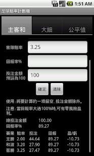 玩財經App 足球賠率計數機免費 APP試玩