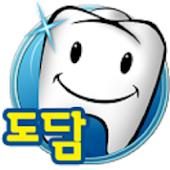 서울도담치과