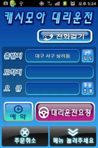 캐시모아 - screenshot