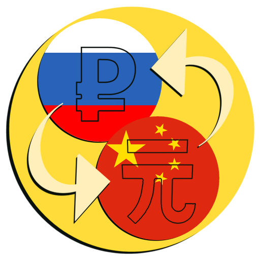 Ruble Yuan Renminbi Converter 財經 App LOGO-硬是要APP