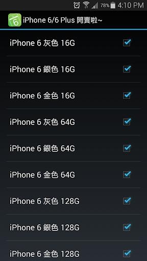 玩免費工具APP 下載iPhone 6 售賣監測~ app不用錢 硬是要APP