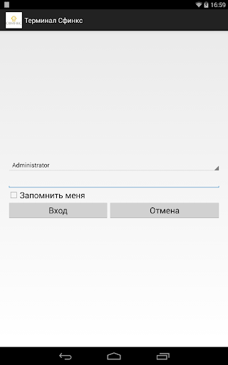 【免費程式庫與試用程式App】Мобильный терминал СКУД Сфинкс-APP點子