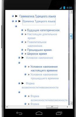 Турецкий язык!Учим! - screenshot