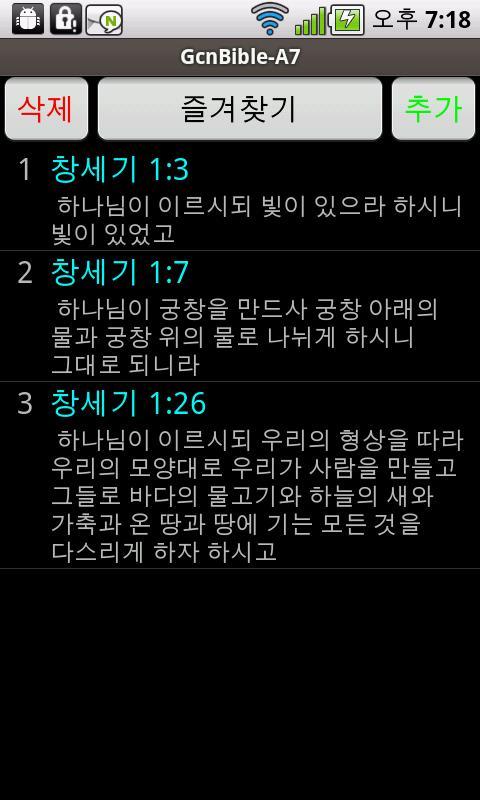 (Paid)GcnBible A7- screenshot