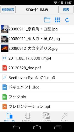 SDカード R W