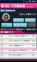 Screenshot of おもしろ着ボイスライブラリ1(MU-TON)