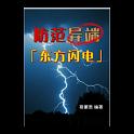 防范异端「东方闪电」(简) icon