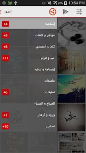 أجمل صور 2015 - screenshot thumbnail