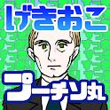 激おこプーチソ丸 -無料の人気バカゲーシリーズ!- icon