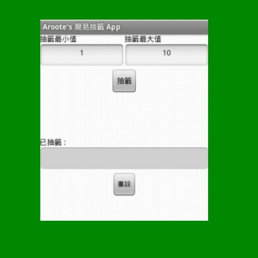 aroote 簡易抽籤App程式
