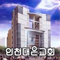 인천대은교회 icon