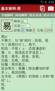 新华字典 - screenshot thumbnail