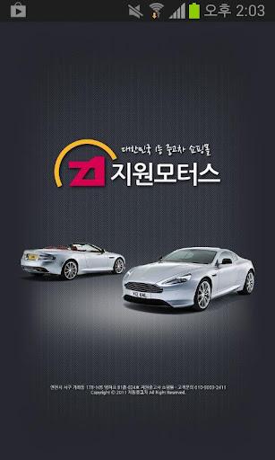 지원모터스 - 중고차 100 실매물 중고차검색
