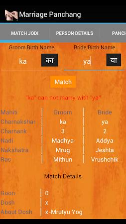 kundli matchmaking in marathi