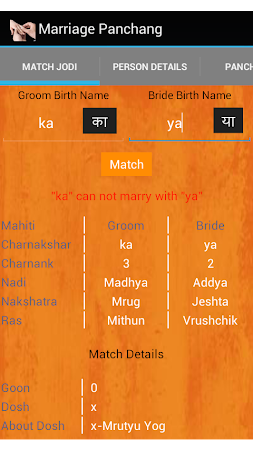 Kundli match Making en marathi