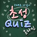 초성Quiz온라인 logo