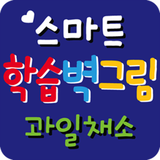 싱싱한 과일과 채소 教育 App LOGO-APP試玩