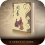 Book of Positive / Traditional Chinese APK icon
