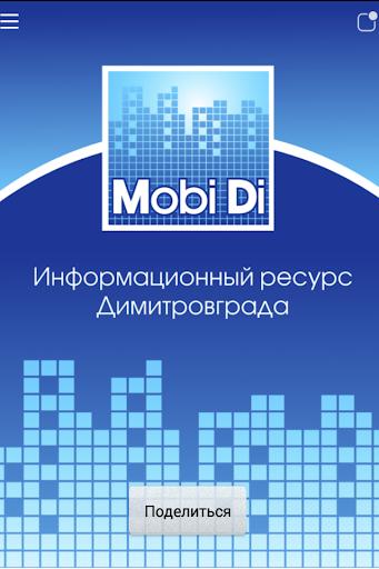 Mobi Di мобильный справочник