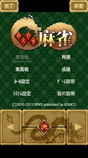 Four Players Mahjong - KEMCO- screenshot thumbnail