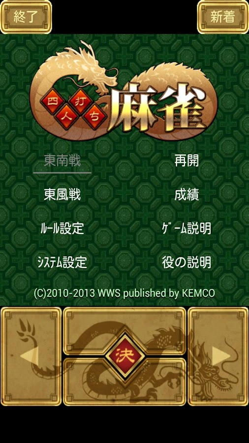 Four Players Mahjong - KEMCO - screenshot