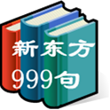 新东方日常英语口语精华999句 icon