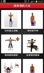 健身增肌大全 - 保健 - 减肥 - 健身攻略