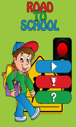 学校への道