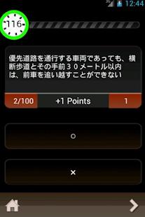 玩免費教育APP|下載日本汽车执照考试的APP app不用錢|硬是要APP