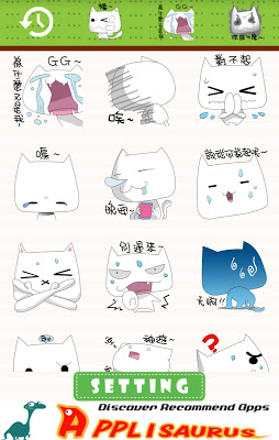 ONLINE免費貼圖☆日本好笑&可愛貼圖 白貓小方 中文版 - screenshot