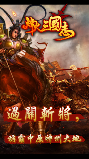 烽火三國志Online-中文免費三國志策略模拟戰爭網絡遊戲