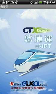 台北搭捷運- 捷運路線地圖與票價行駛時間查詢on the App Store