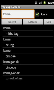 Korean Tagalog Dictionary - screenshot thumbnail