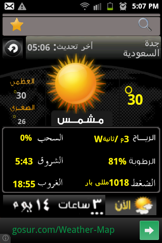 الطقس - screenshot
