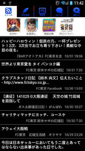 スマートJ for FC東京